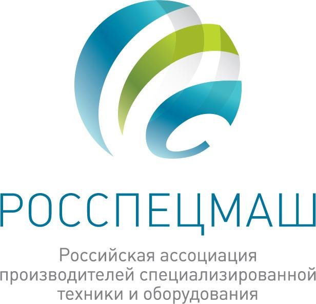 Компания «СТАРКАВ КАПИТАЛ ГРУПП» состоит в Ассоциации РОССПЕЦМАШ